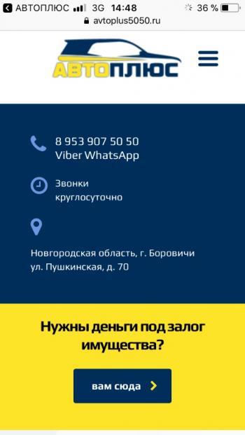 Сделкино: Компания «АВТОПЛЮС» сайт. Выкуп авто Автоломбард № 1…
